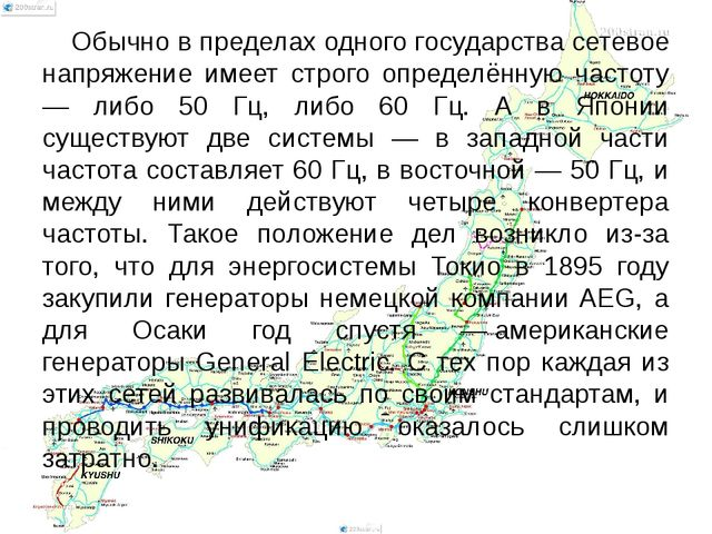 Обычно в пределах одного государства сетевое напряжение имеет строго определё...