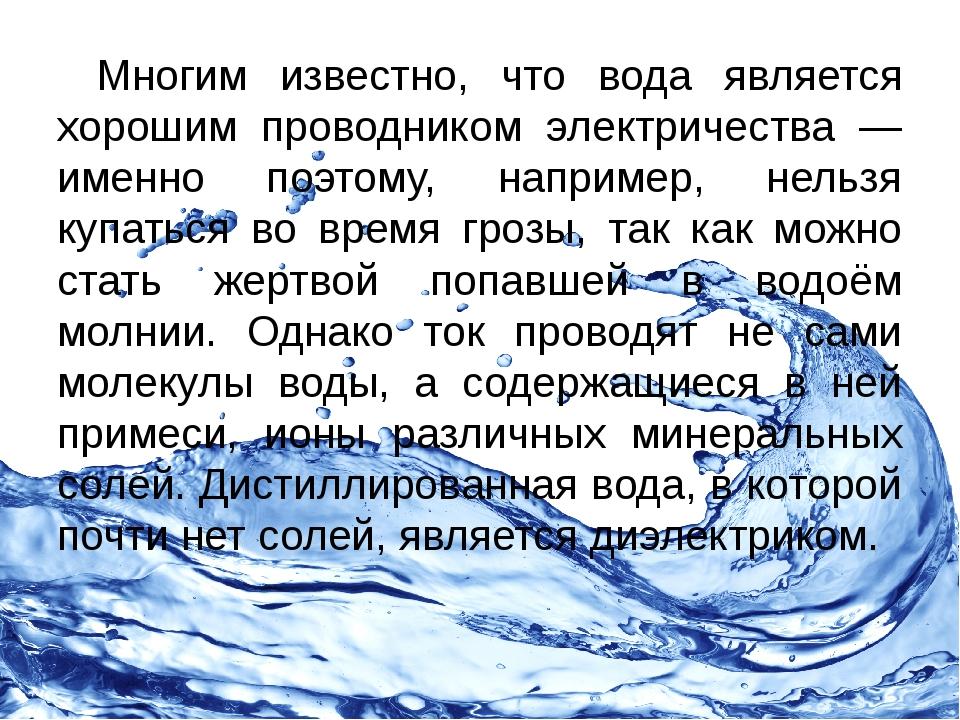 Многим известно, что вода является хорошим проводником электричества — именно...