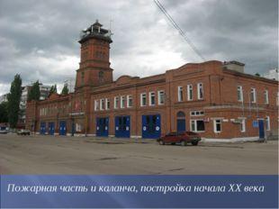Пожарная часть и каланча, постройка начала XX века