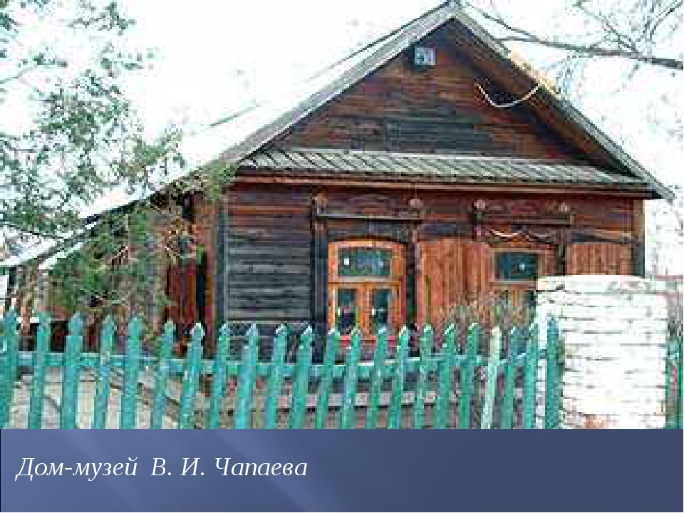 Дом-музей В. И. Чапаева