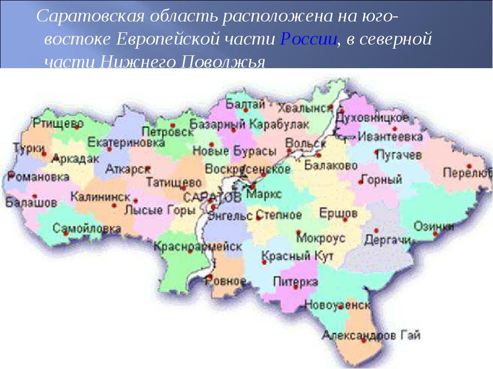 Саратовская область расположена на юго-востоке Европейской частиРоссии, в с...