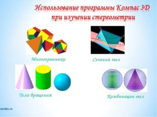 Многогранники 423232, г. Бугульма, ул. Петра Чайковского, д. 2, тел. +7(855)-