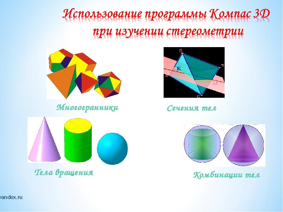 Многогранники 423232, г. Бугульма, ул. Петра Чайковского, д. 2, тел. +7(855)-...