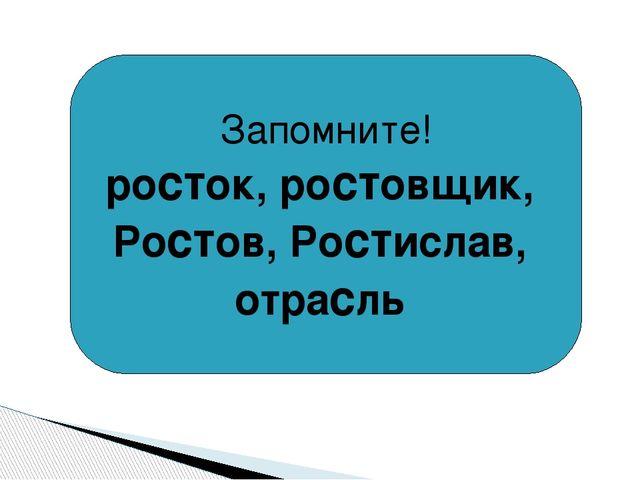 Запомните! росток, ростовщик, Ростов, Ростислав, отрасль
