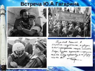 Встреча Ю.А.Гагарина