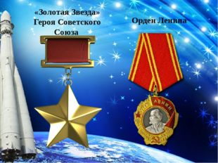 «Золотая Звезда» Героя Советского Союза Орден Ленина