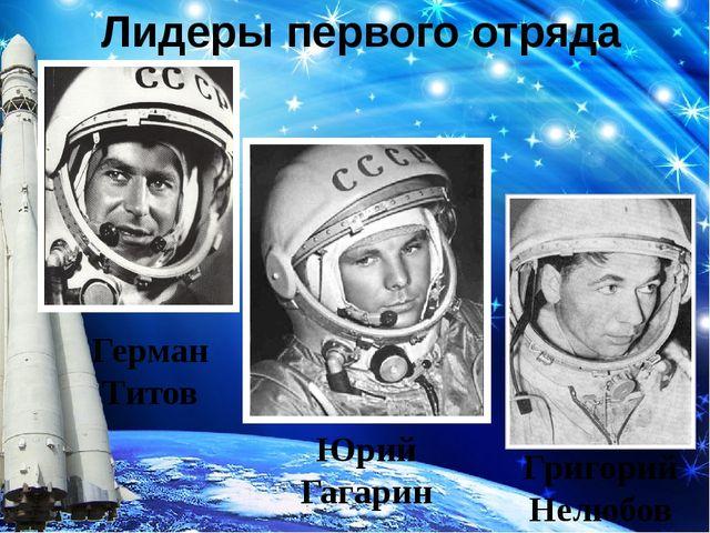 Юрий Гагарин Григорий Нелюбов Лидеры первого отряда Герман Титов