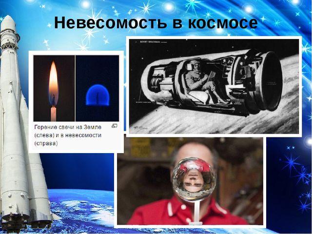 Невесомость в космосе