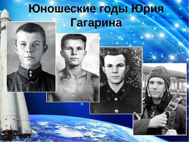 Юношеские годы Юрия Гагарина
