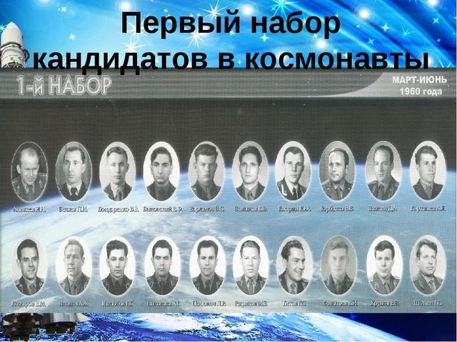 Первый набор кандидатов в космонавты