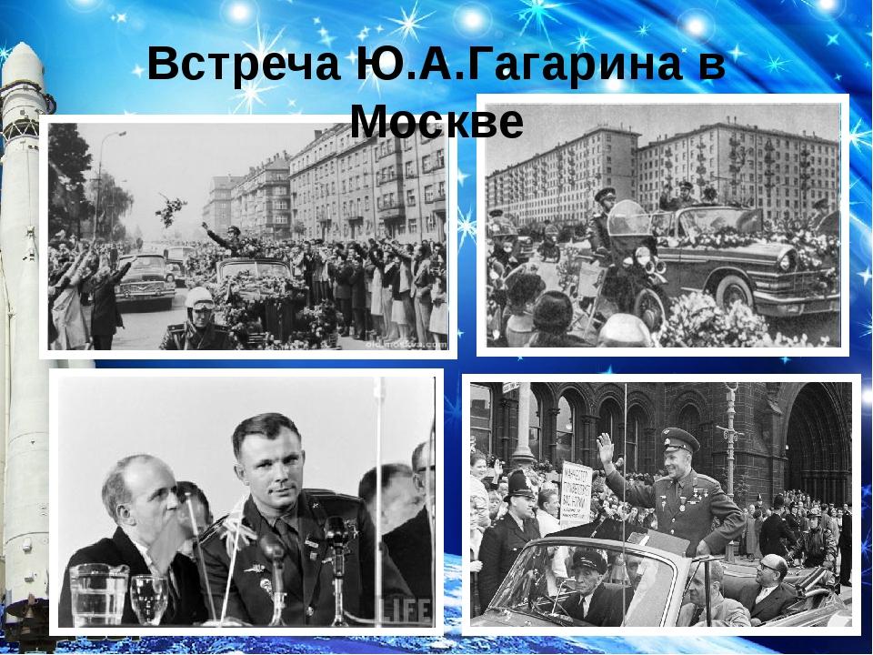Встреча Ю.А.Гагарина в Москве