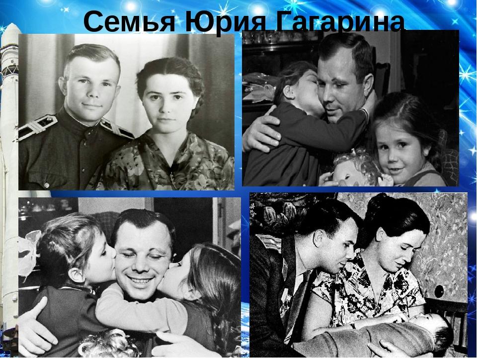 Семья Юрия Гагарина