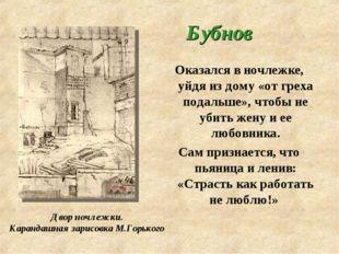 Бубнов Оказался в ночлежке, уйдя из дому «от греха подальше», чтобы не убить