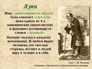 Лука Имя – двойственность образа: Лука означает «светлый» (имя одного из 4-х