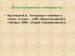 Использованные материалы: Крутецкая В.А. Литература в таблицах и схемах. 11 к