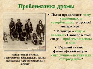 Проблематика драмы Пьеса продолжает тему униженных и оскорбленных в русской л