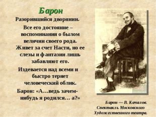 Барон Разорившийся дворянин. Все его достояние – воспоминания о былом величии
