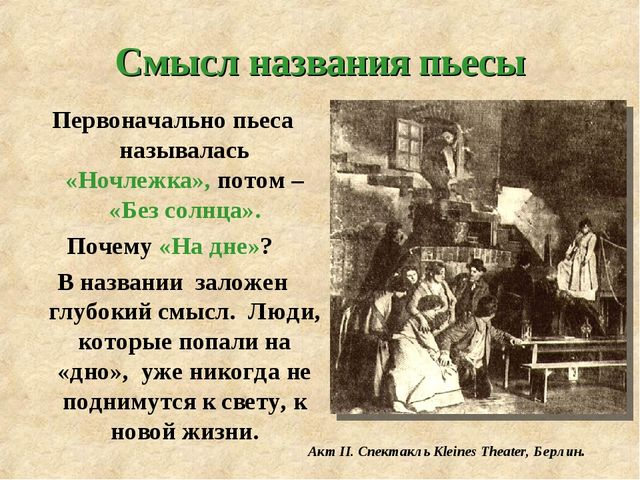 Смысл названия пьесы Первоначально пьеса называлась «Ночлежка», потом – «Без...