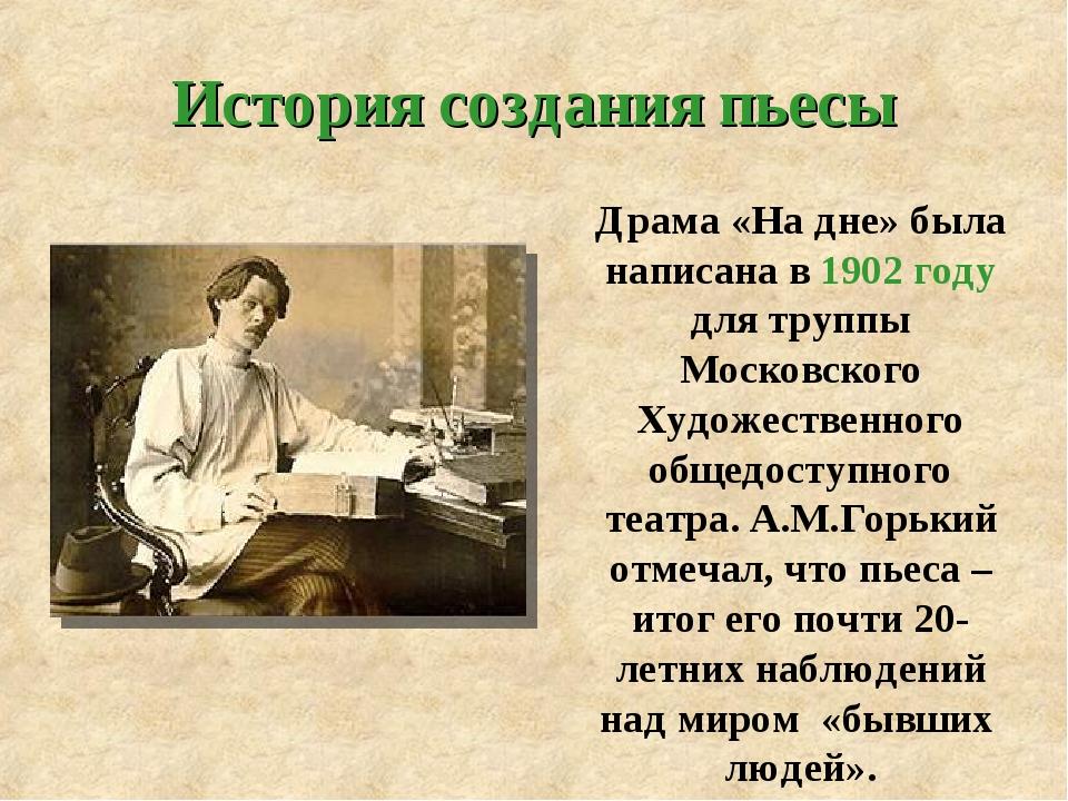 История создания пьесы Драма «На дне» была написана в 1902 году для труппы Мо...