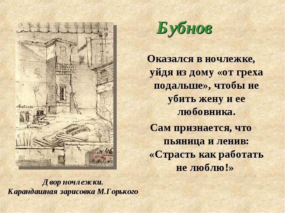 Бубнов Оказался в ночлежке, уйдя из дому «от греха подальше», чтобы не убить...