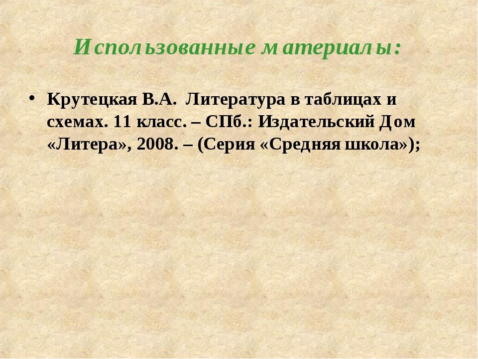 Использованные материалы: Крутецкая В.А. Литература в таблицах и схемах. 11 к...