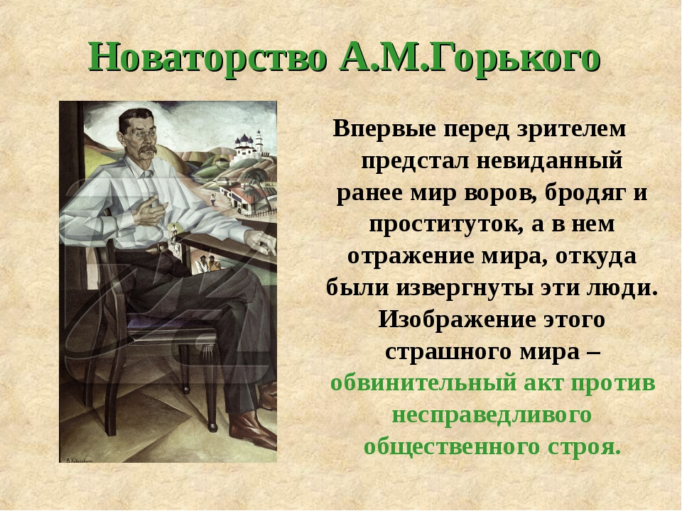 Новаторство А.М.Горького Впервые перед зрителем предстал невиданный ранее ми...