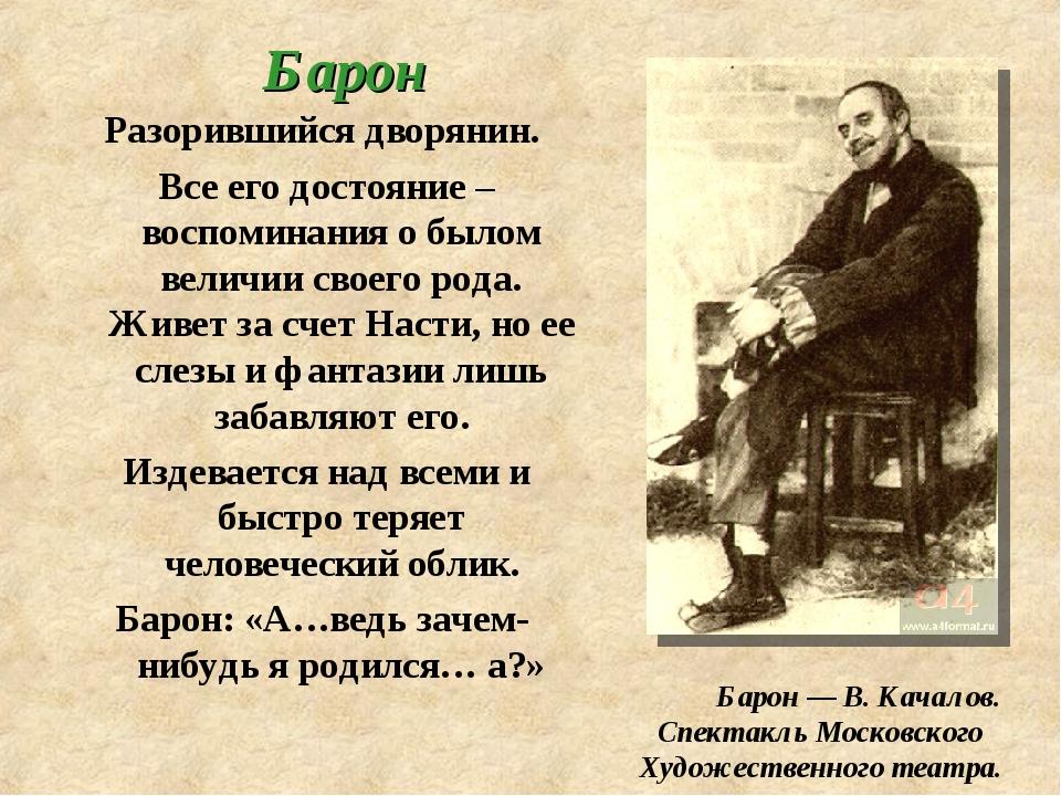 Барон Разорившийся дворянин. Все его достояние – воспоминания о былом величии...
