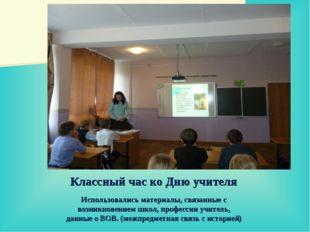 Классный час ко Дню учителя Использовались материалы, связанные с возникнове