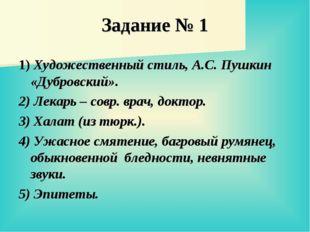 Задание № 1 1) Художественный стиль, А.С. Пушкин «Дубровский». 2) Лекарь – со