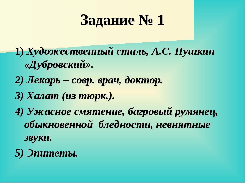 Задание № 1 1) Художественный стиль, А.С. Пушкин «Дубровский». 2) Лекарь – со...