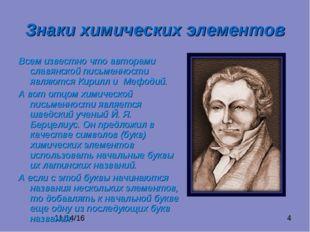 Знаки химических элементов Всем известно что авторами славянской письменности