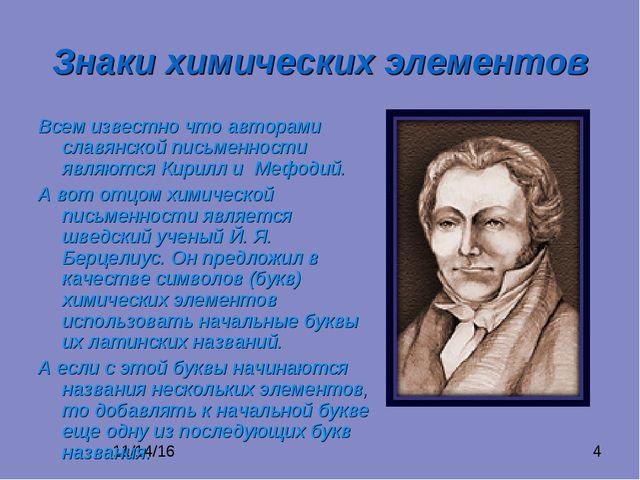 Знаки химических элементов Всем известно что авторами славянской письменности...
