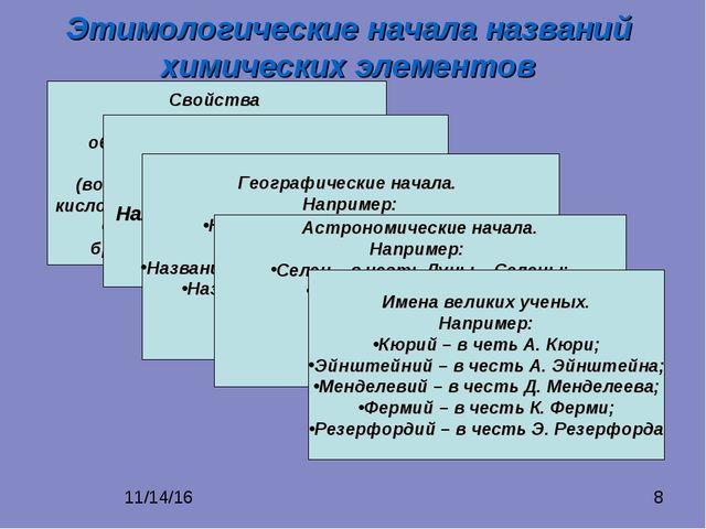 Этимологические начала названий химических элементов Свойства простых веществ...