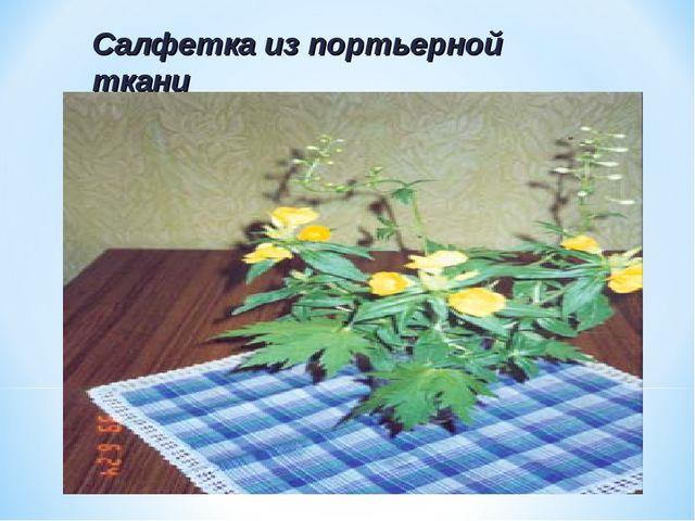 Салфетка из портьерной ткани