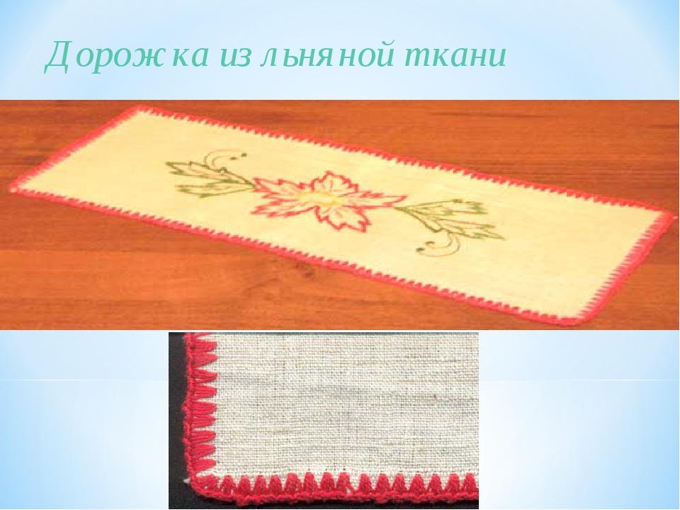 Дорожка из льняной ткани