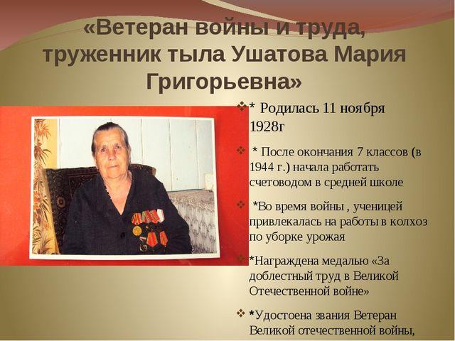 «Ветеран войны и труда, труженник тыла Ушатова Мария Григорьевна» * Родилась...