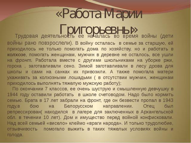 «Работа Марии Григорьевны» Трудовая деятельность ее началась во время войны (...