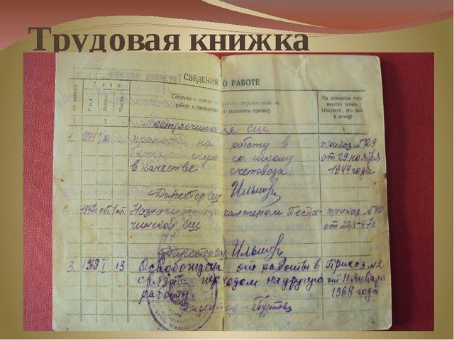 Трудовая книжка Марии Григорьевны