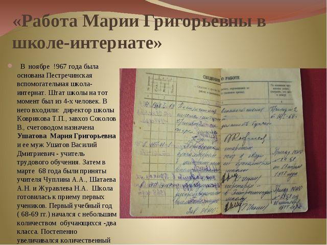«Работа Марии Григорьевны в школе-интернате» В ноябре !967 года была основана...