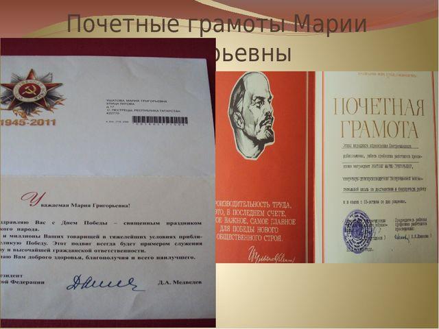 Почетные грамоты Марии Григорьевны