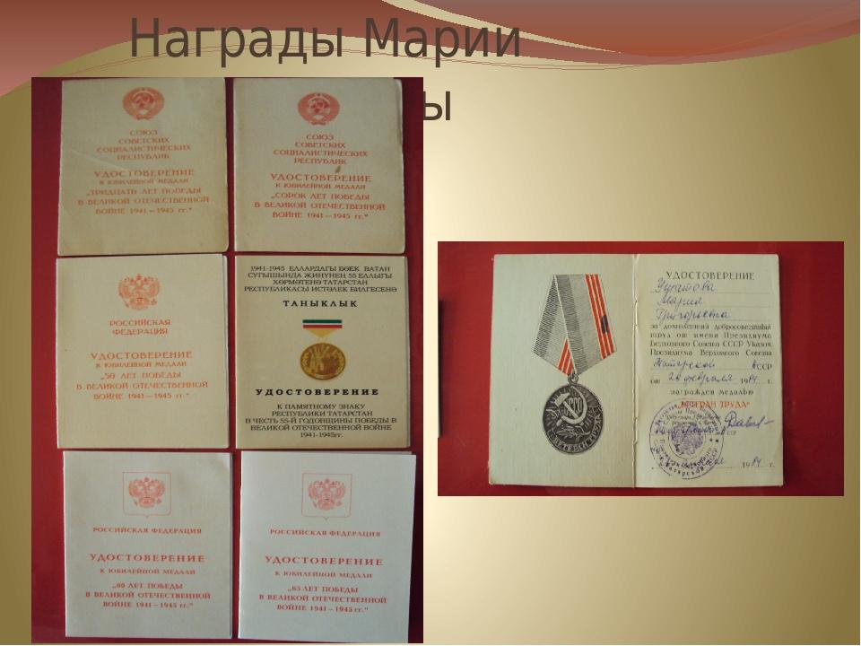 Награды Марии Григорьевны