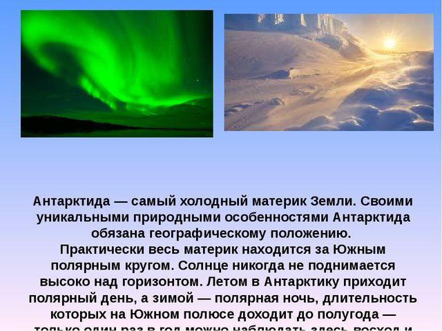 Антарктида — самый холодный материк Земли. Своими уникальными природными особ...