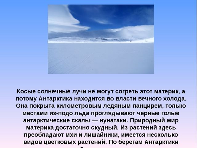 Косые солнечные лучи не могут согреть этот материк, а потому Антарктика наход...