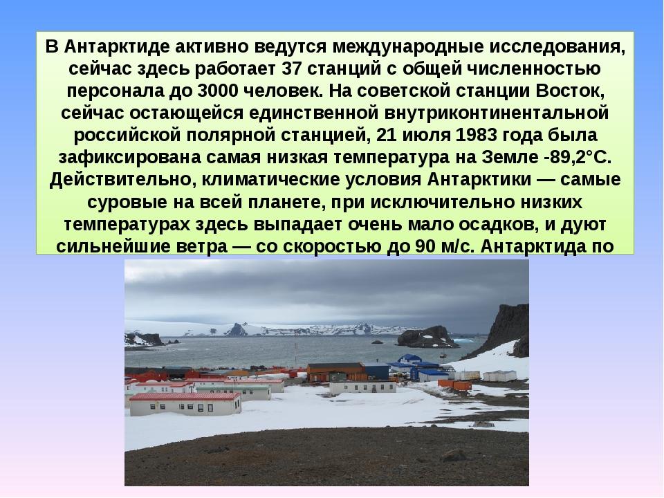 В Антарктиде активно ведутся международные исследования, сейчас здесь работае...