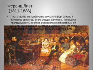 Ференц Лист (1811-1886) Лист стремился приблизить звучание фортепиано к звуча