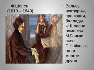 Ф.Шопен (1810 – 1849) Вальсы, ноктюрны, прелюдии, баллады Ф.Шопена; романсы М