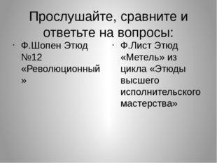 Прослушайте, сравните и ответьте на вопросы: Ф.Шопен Этюд №12 «Революционный»