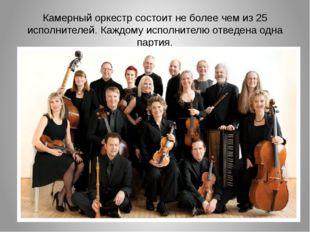 Камерный оркестр состоит не более чем из 25 исполнителей. Каждому исполнителю