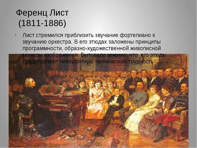 Ференц Лист (1811-1886) Лист стремился приблизить звучание фортепиано к звуча...
