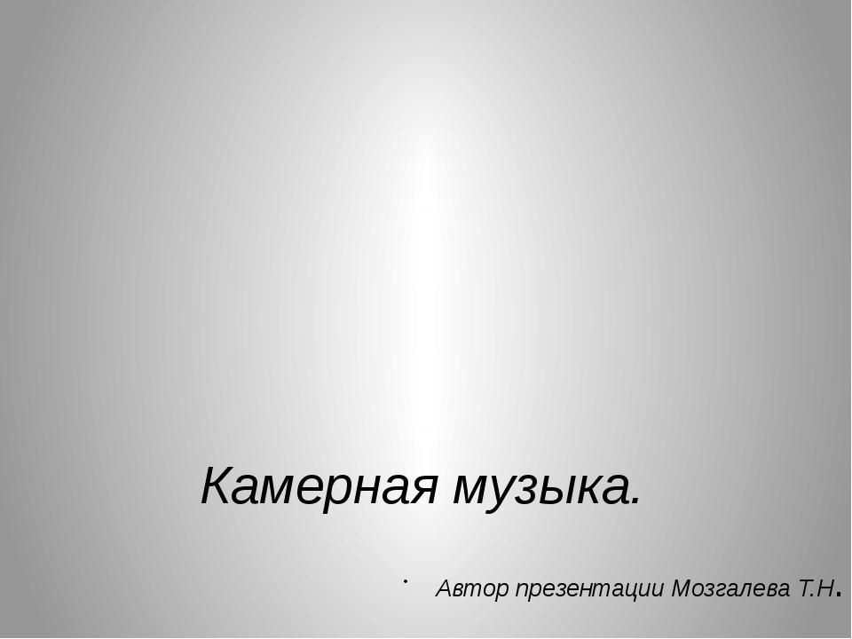 Камерная музыка. Автор презентации Мозгалева Т.Н.